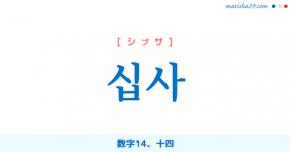 韓国語単語勉強 십사 [シプサ] 数字14、十四 意味・活用・読み方と音声発音