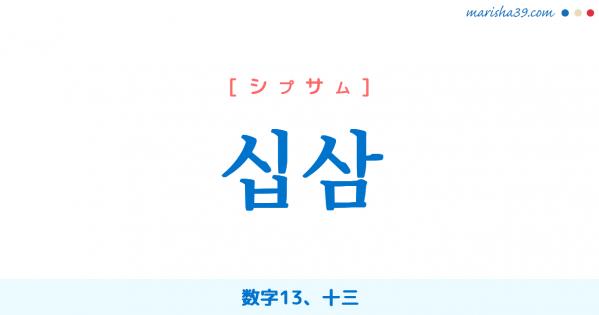 韓国語単語勉強 십삼 [シプサム] 数字13、十三 意味・活用・読み方と音声発音