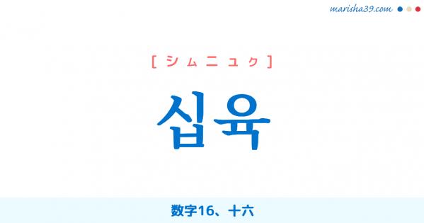 韓国語単語勉強 십육 [シムニュク] 数字16、十六 意味・活用・読み方と音声発音