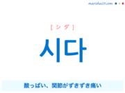 韓国語単語・ハングル 시다 [シダ] 酸っぱい、関節がずきずき痛い 意味・活用・読み方と音声発音