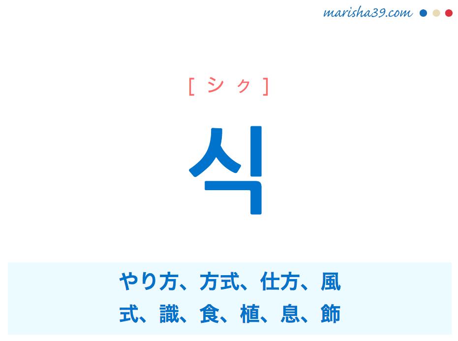 韓国語単語・ハングル 식 [シク] やり方、方式、仕方、風、式、識、食、植、息、飾 意味・活用・読み方と音声発音