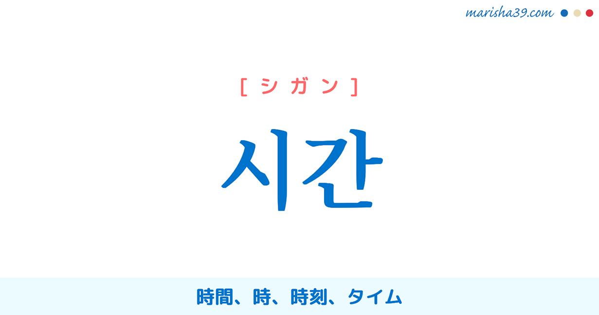 韓国語単語・ハングル 시간 [シガン] 時間、時刻 意味・活用・読み方と音声発音