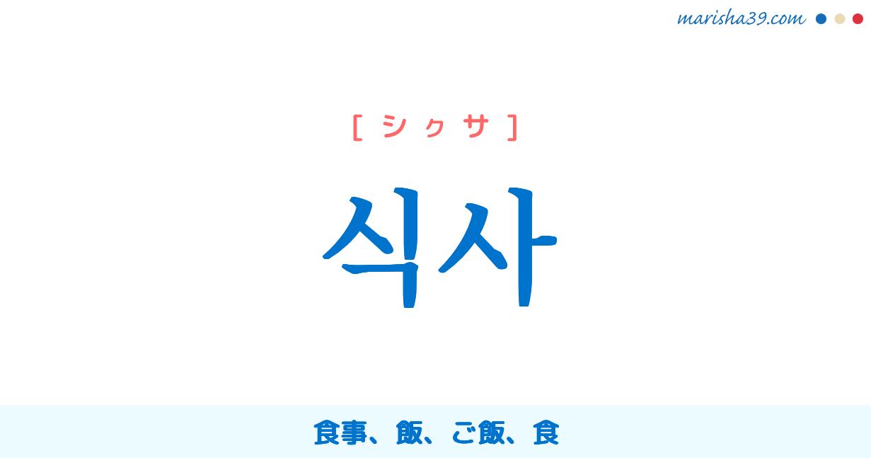 韓国語単語勉強 식사 [シクサ] 食事、飯、ご飯、食 意味・活用・読み方と音声発音