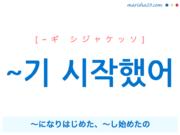 韓国語・ハングルで表現 ~기 시작했어 〜になりはじめた、〜し始めたの [~ギ シジャケッソ] 歌詞を例にプチ解説