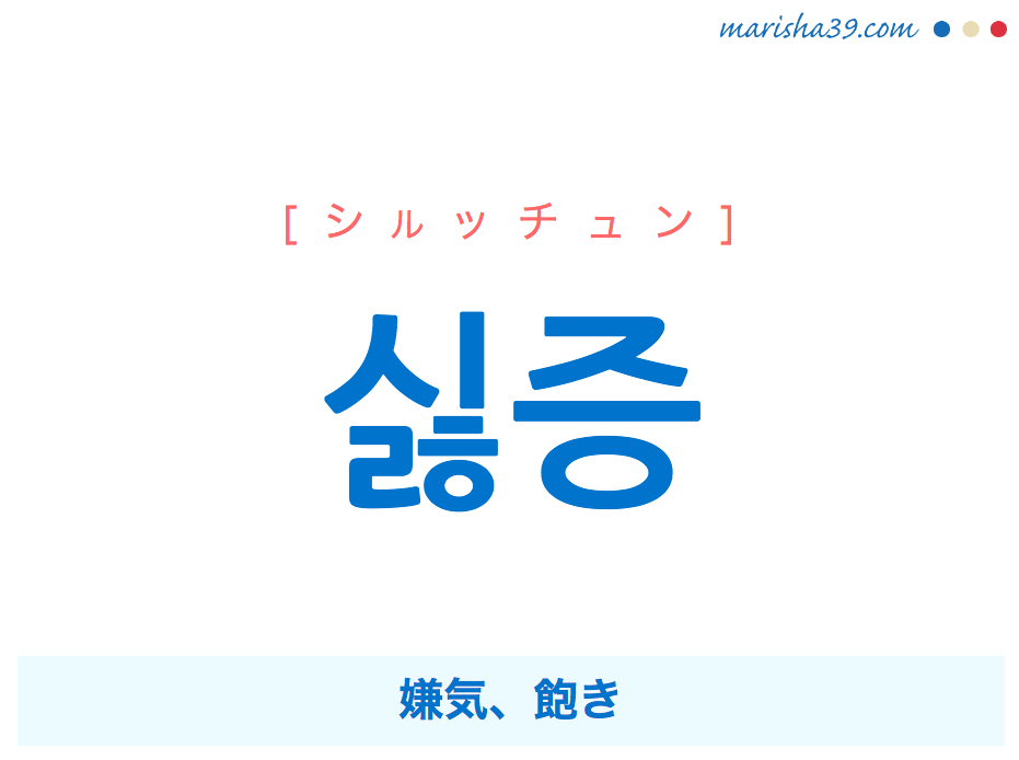 韓国語単語・ハングル 싫증 [シルッチュン] 嫌気、飽き 意味・活用・読み方と音声発音