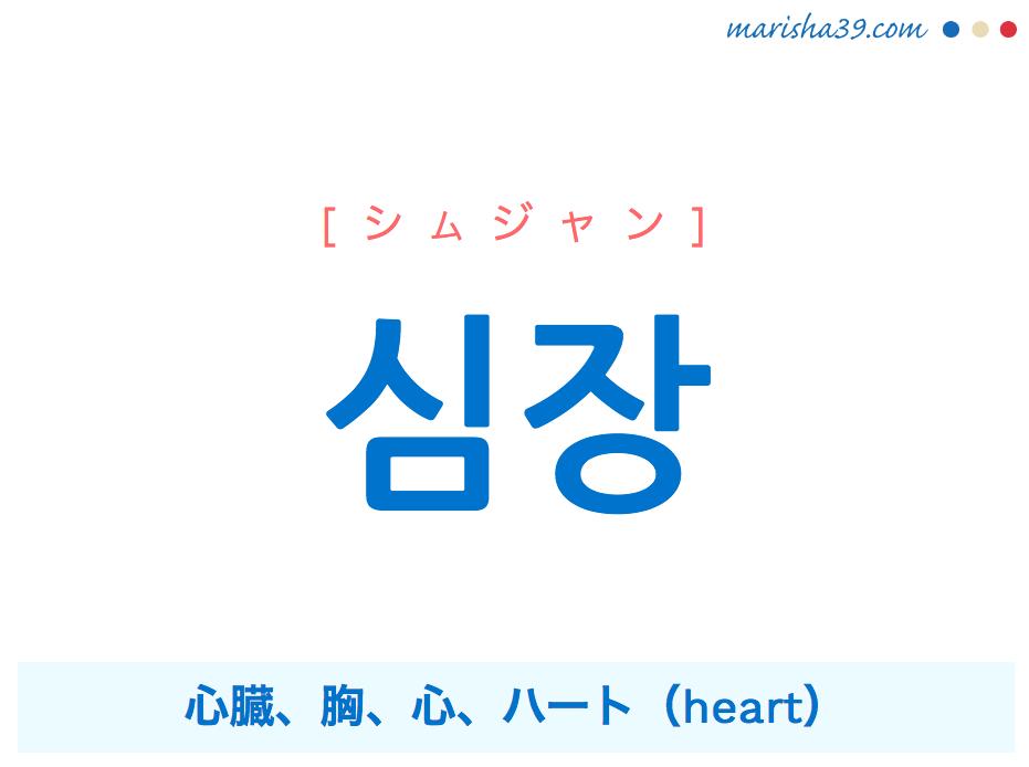 韓国語単語・ハングル 심장 [シムジャン] 心臓、胸、心、ハート(heart) 意味・活用・読み方と音声発音