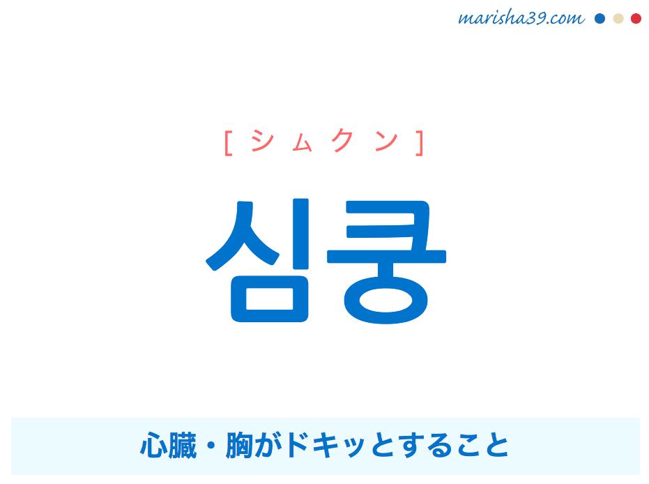 韓国語単語・ハングル 심쿵 [シムクン] 心臓・胸がドキッとすること 意味・活用・読み方と音声発音