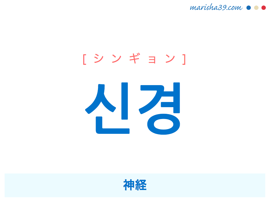 韓国語単語・ハングル 신경 [シンギョン] 神経 意味・活用・読み方と音声発音