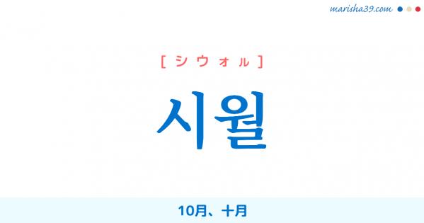 韓国語単語勉強 시월 [シウォル] 10月、十月 意味・活用・読み方と音声発音