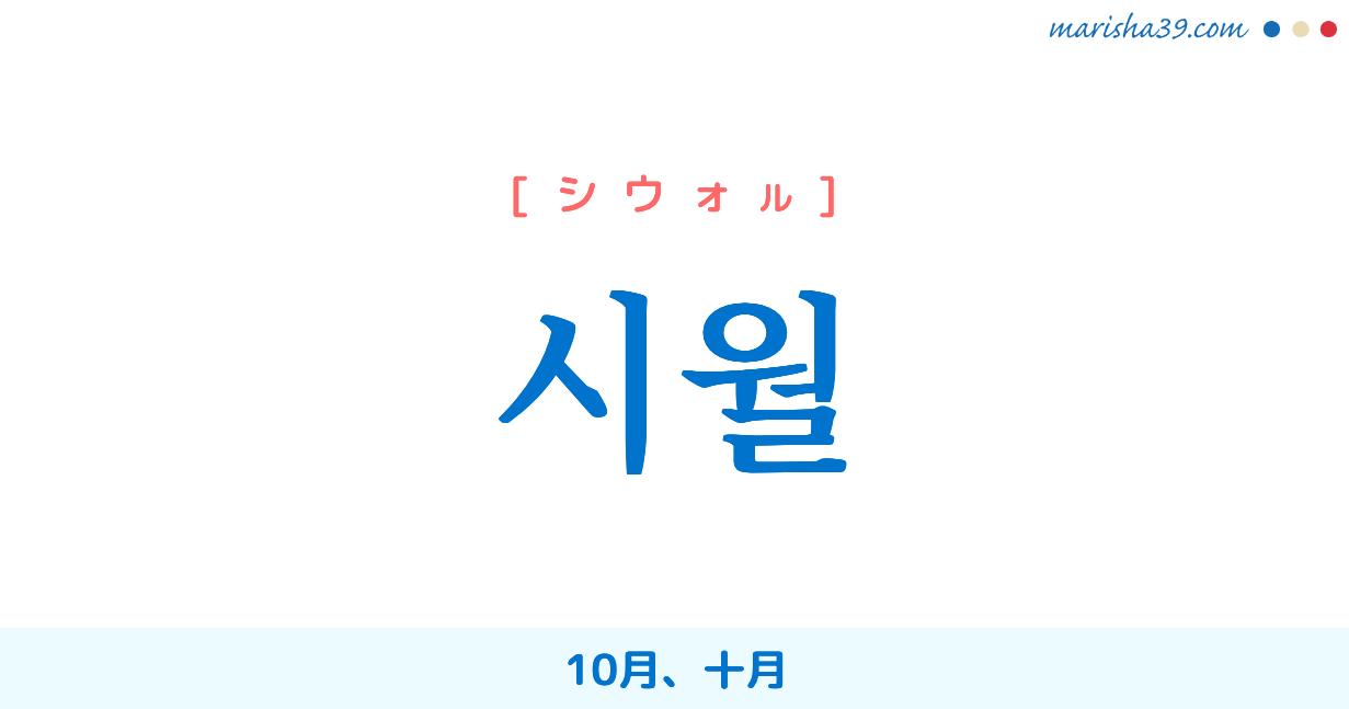 韓国語単語・ハングル 시월 [シウォル] 10月、十月 意味・活用・読み方と音声発音