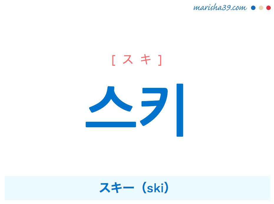韓国語単語・ハングル 스키 [スキ] スキー(ski) 意味・活用・読み方と音声発音