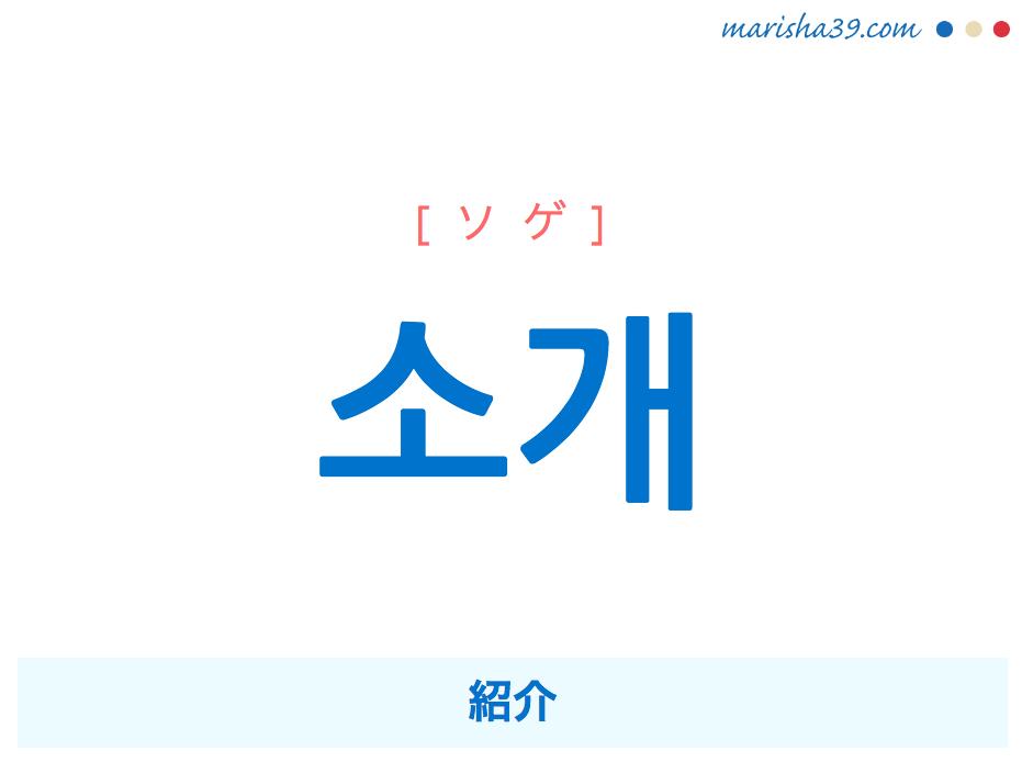 韓国語単語 소개 [ソゲ] 紹介 意味・活用・読み方と音声発音