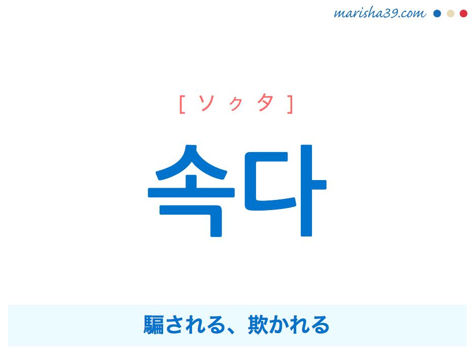 韓国語単語・ハングル 속다 [ソクタ] 騙される、欺かれる 意味・活用・読み方と音声発音