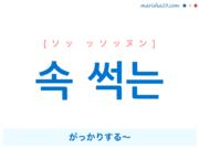 韓国語で表現 속 썩는 [ソッ ッソッヌン] がっかりする〜 歌詞で勉強