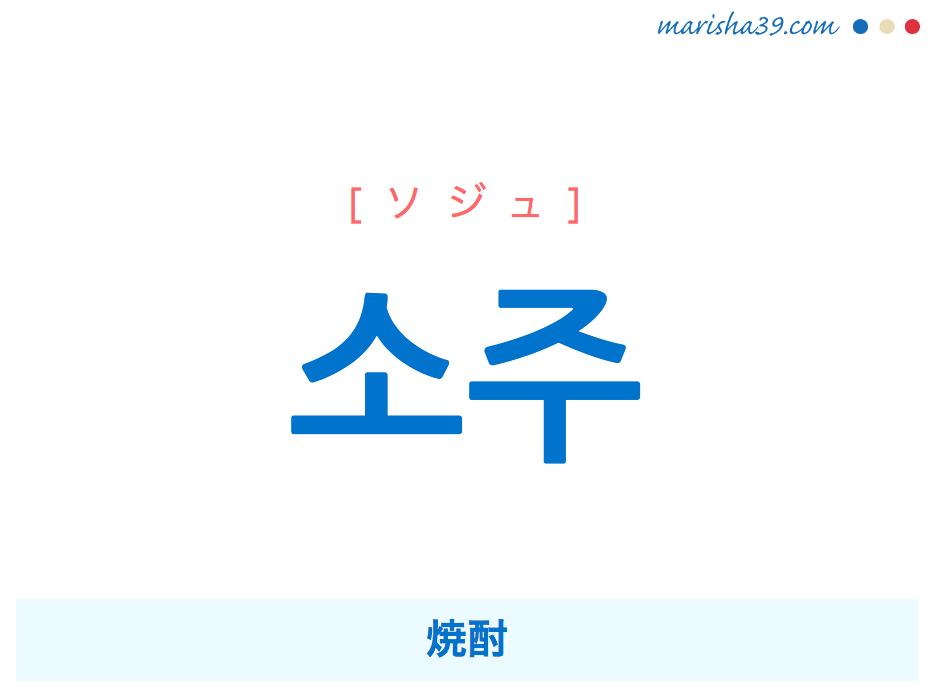 韓国語単語・ハングル 소주 [ソジュ] 焼酎 意味・活用・読み方と音声発音