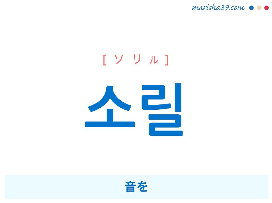 韓国語で表現 소릴 [ソリル] 音を 歌詞で勉強
