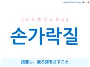 韓国語で表現 손가락질 [ソンカラッチル] 指差し、後ろ指をさすこと 歌詞で勉強