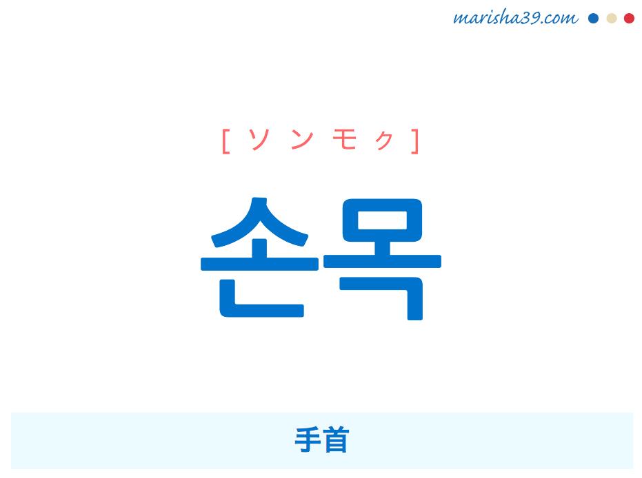 韓国語単語・ハングル 손목 [ソンモク] 手首 意味・活用・読み方と音声発音