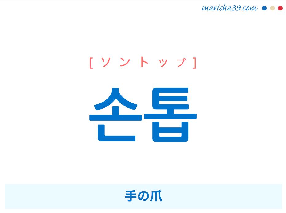 韓国語単語・ハングル 손톱 [ソントップ] 手の爪 意味・活用・読み方と音声発音
