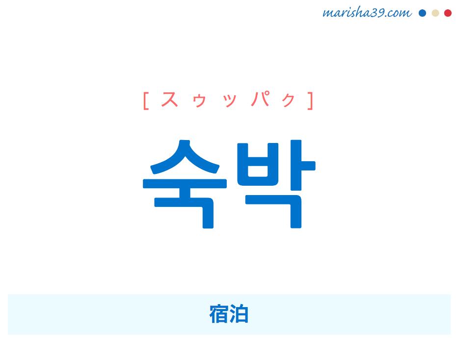 韓国語単語・ハングル 숙박 [スゥッパク] 宿泊 意味・活用・読み方と音声発音