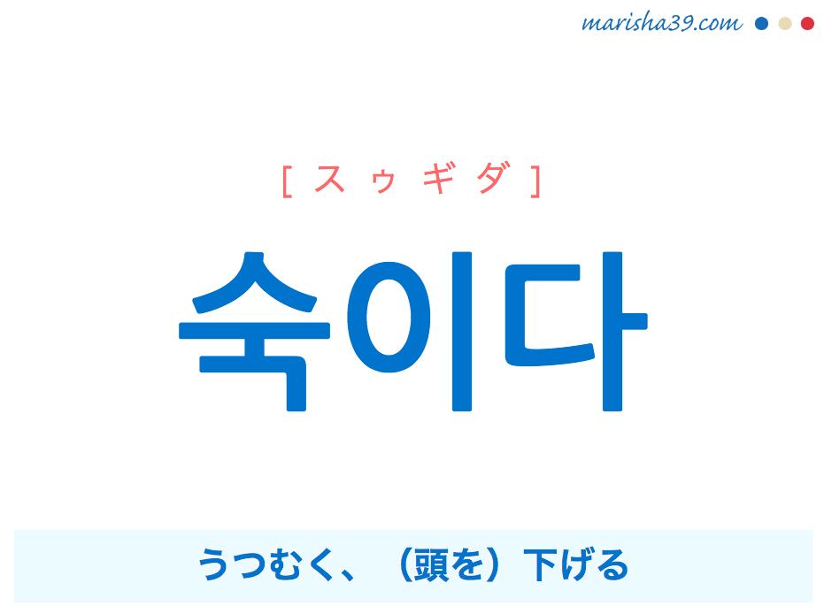 韓国語単語・ハングル 숙이다 [スゥギダ] うつむく、(頭を)下げる 意味・活用・読み方と音声発音