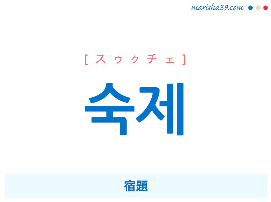 韓国語単語 숙제 [スゥクチェ] 宿題 意味・活用・読み方と音声発音