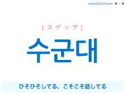 韓国語で表現 수군대 [スグンデ] ひそひそしてる、ひそひそ話してる、こそこそ話してる 歌詞から学ぶ