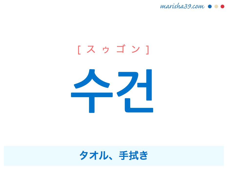 韓国語単語・ハングル 수건 [スゥゴン] タオル、手拭き 意味・活用・読み方と音声発音