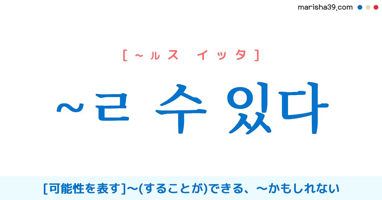 韓国語・ハングル ~ㄹ 수 있다 [可能性を表す] ~できる、~する術がある、~(することが)できる、〜かもしれない 使い方と例一覧