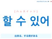 韓国語で表現 할 수 있어 [ハルスイッソ] 出来る、する術がある 歌詞で勉強