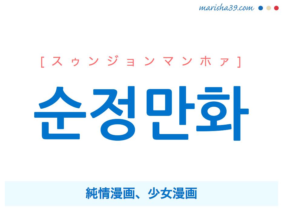 韓国語単語・ハングル 순정만화 [スゥンジョンマンホァ] 純情漫画、少女漫画 意味・活用・読み方と音声発音