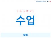 韓国語単語 수업 [スゥオプ] 授業 意味・活用・読み方と音声発音