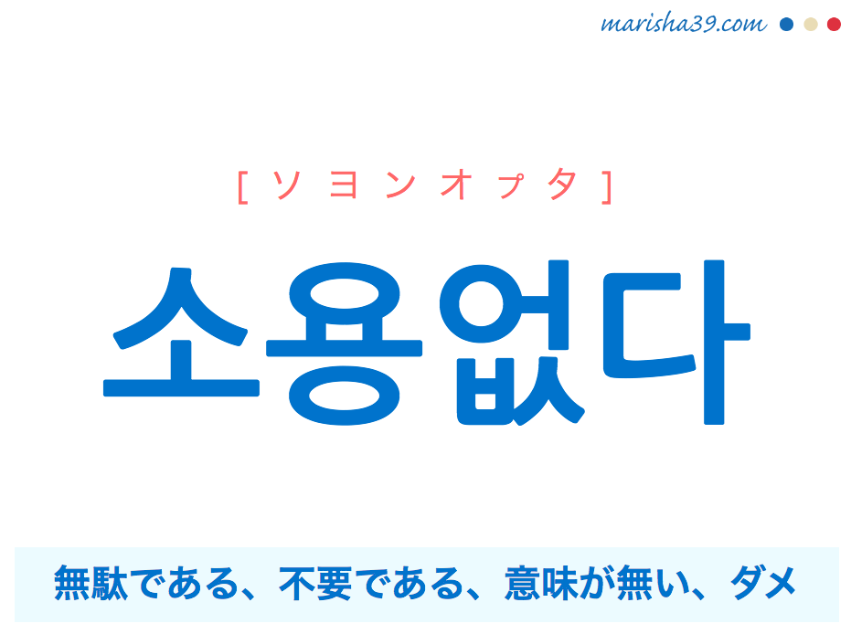 韓国語単語・ハングル 소용없다 [ソヨンオプタ] 無駄である、不要である、意味が無い、ダメ 意味・活用・読み方と音声発音