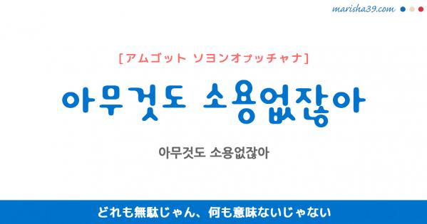 韓国語表現を歌詞で勉強 아무것도 소용없잖아 どれも無駄じゃん、何も意味ないじゃない [アムゴット ソヨンオプッチャナ]