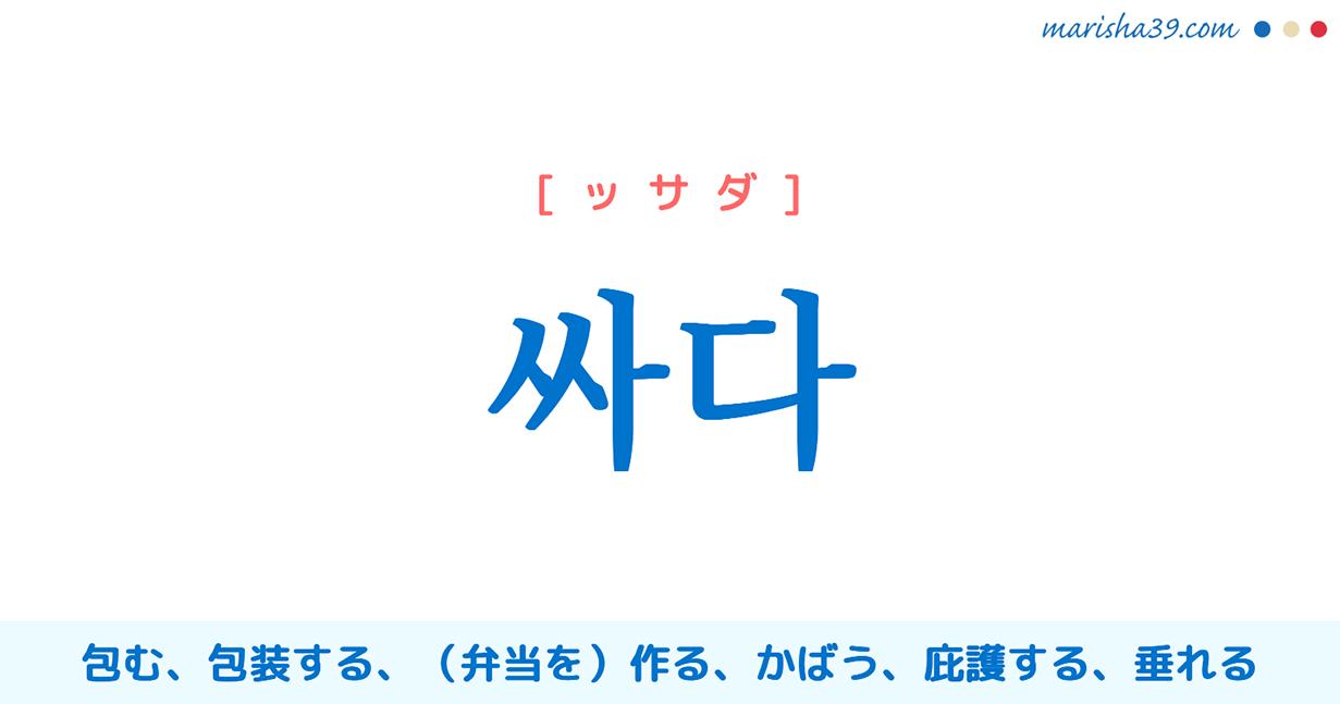 韓国語単語 싸다 [ッサダ] 包む、包装する、(弁当を)作る、かばう、庇護する、(大小便を)垂れる 意味・活用・読み方と音声発音