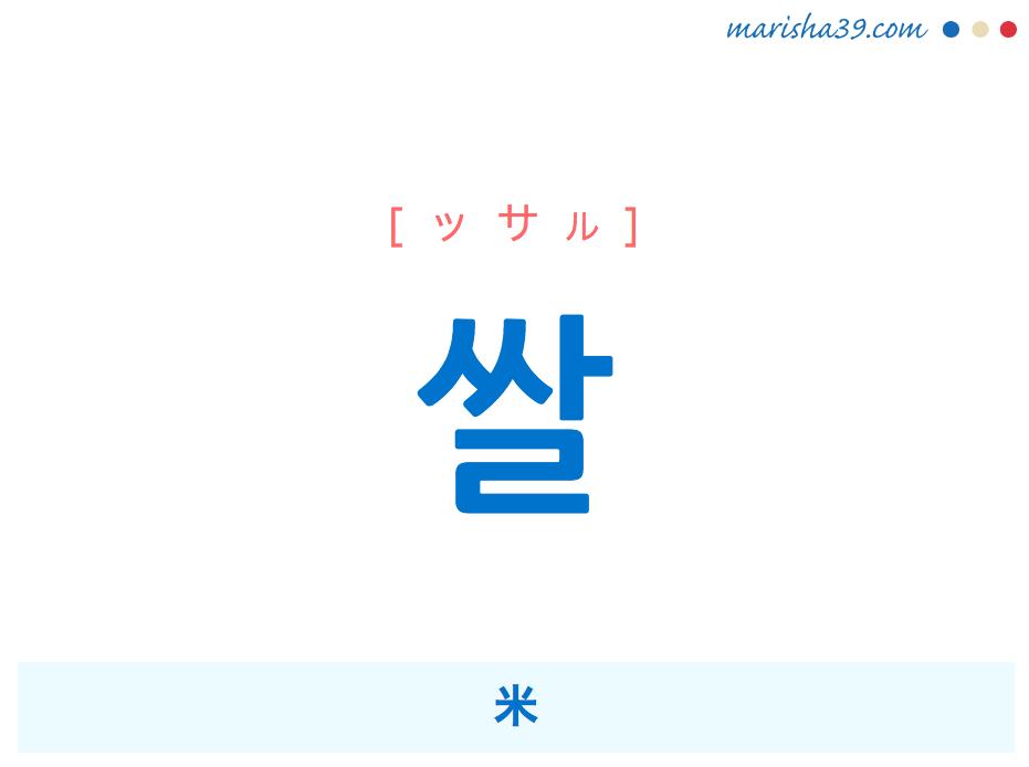 韓国語単語・ハングル 쌀 [ッサル] 米 意味・活用・読み方と音声発音