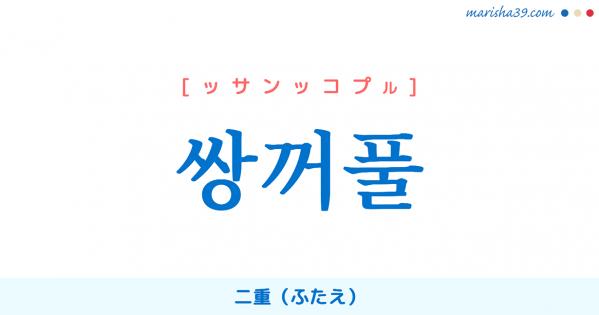 韓国語単語勉強 쌍꺼풀 [ッサンッコプル] 二重(ふたえ) 意味・活用・読み方と音声発音