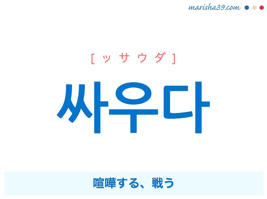 韓国語単語・ハングル 싸우다 [ッサウダ] 喧嘩する、戦う 意味・活用・読み方と音声発音