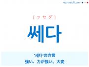 韓国語単語・ハングル 쎄다 [ッセダ] '세다'の方言、強い、力が強い、大変 意味・活用・読み方と音声発音