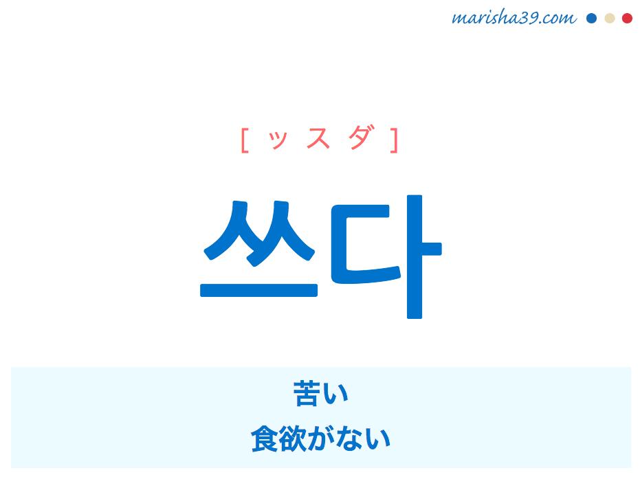 韓国語・ハングル 쓰다 [ッスダ] 苦い、食欲がない 意味・活用・発音