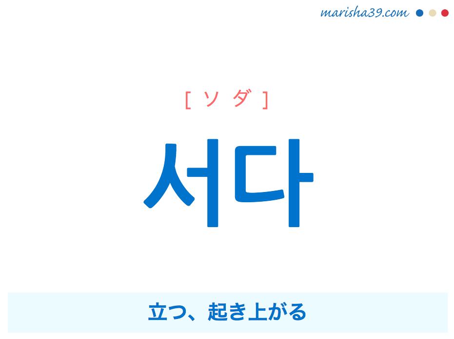 韓国語単語・ハングル 서다 [ソダ] 立つ、起き上がる 意味・活用・読み方と音声発音