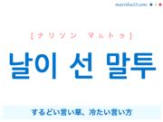 韓国語で表現 날이 선 말투 [ナリソン マルトゥ] するどい言い草、冷たい言い方 歌詞で勉強