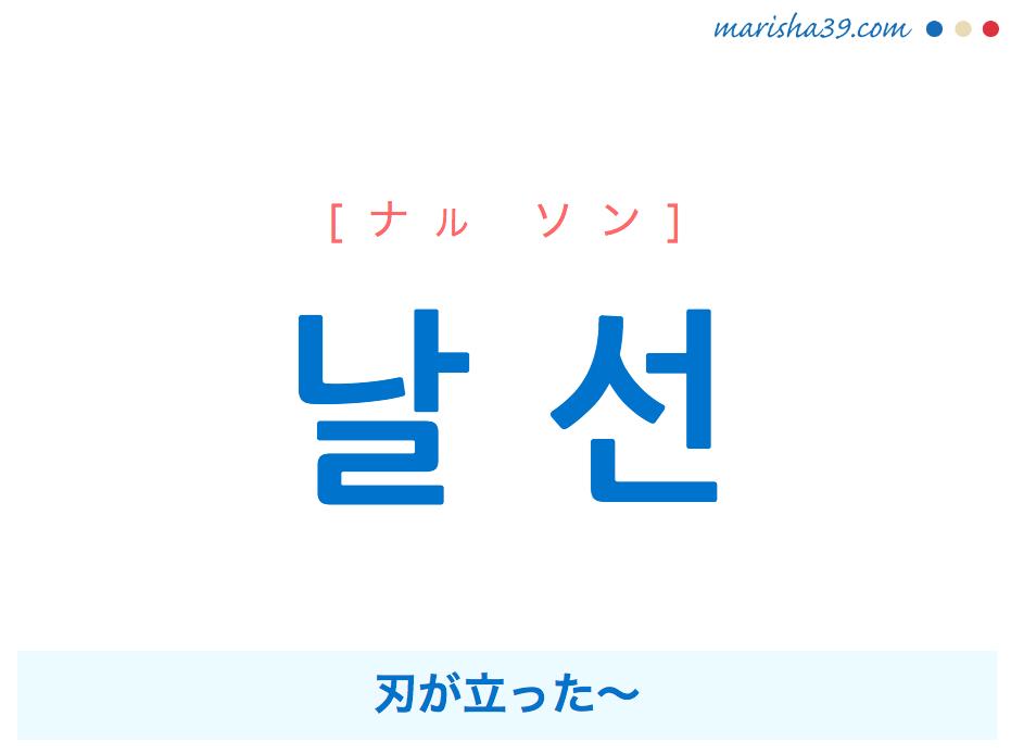 韓国語で表現 날 선 [ナル ソン] 刃が立った〜 歌詞で勉強