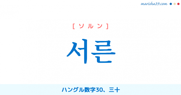 韓国語単語勉強 서른 [ソルン] ハングル数字30、三十 意味・活用・読み方と音声発音