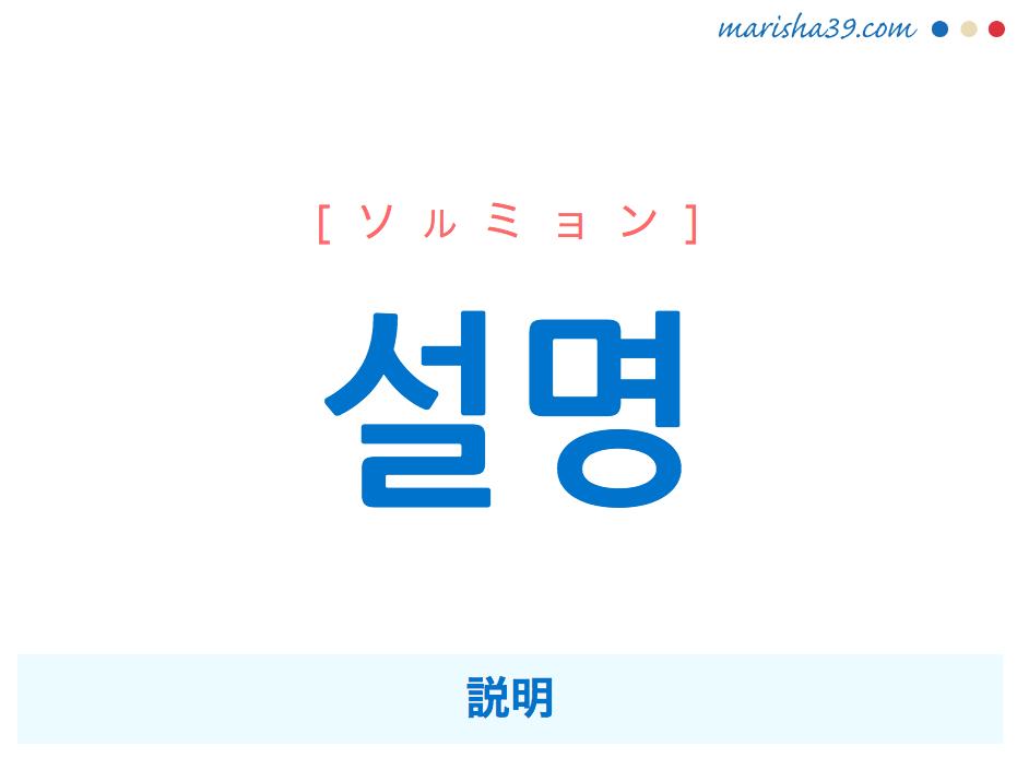韓国語単語・ハングル 설명 [ソルミョン] 説明 意味・活用・読み方と音声発音