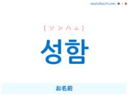 韓国語単語・ハングル 성함 [ソンハム] お名前 意味・活用・読み方と音声発音