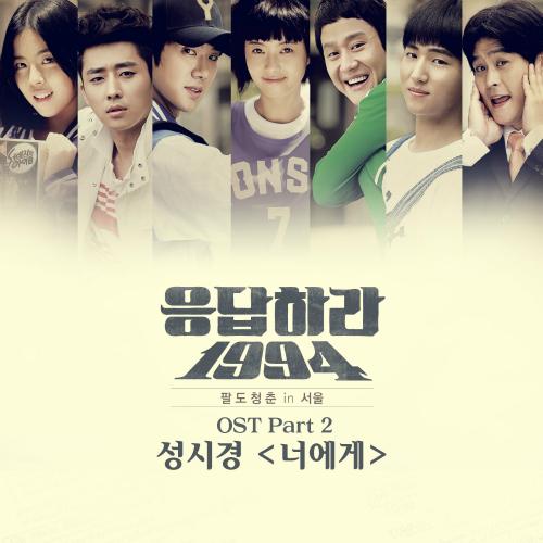 ソン・シギョン「君に / To You / 너에게」歌詞で学ぶ韓国語