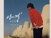 ソン・シギョン「僕のための別れ / 날 위한 이별」歌詞で学ぶ韓国語