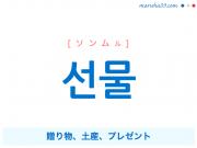 韓国語単語 선물 [ソンムル] 贈り物、土産、プレゼント 意味・活用・読み方と音声発音