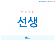 韓国語単語・ハングル 선생 [ソンセン] 先生 意味・活用・読み方と音声発音
